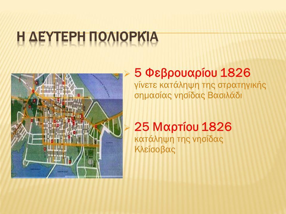 Η δεύτερη πολιορκία 5 Φεβρουαρίου 1826 γίνετε κατάληψη της στρατηγικής σημασίας νησίδας Βασιλάδι.