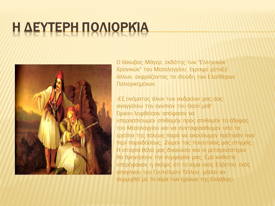 Η δεύτερη πολιορκία Ο Ιάκωβος Μάγερ, εκδότης των Ελληνικών
