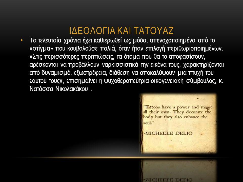 IΔΕΟΛΟΓΙΑ ΚΑΙ ΤΑΤΟΥΑΖ