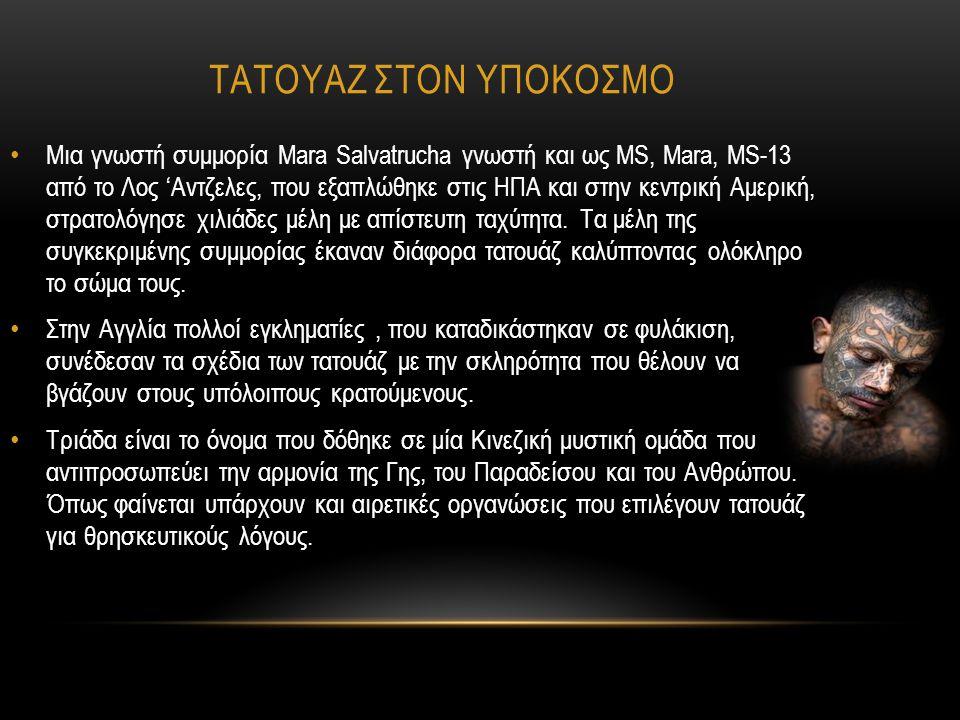 ΤΑΤΟΥΑΖ ΣΤΟΝ ΥΠΟΚΟΣΜΟ