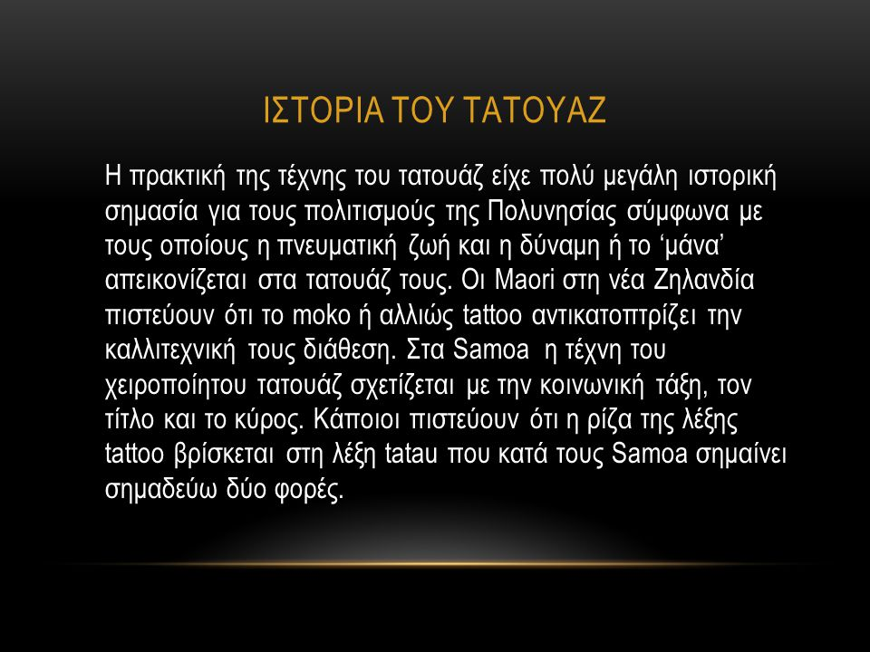 ΙΣΤΟΡΙΑ ΤΟΥ ΤΑΤΟΥΑΖ