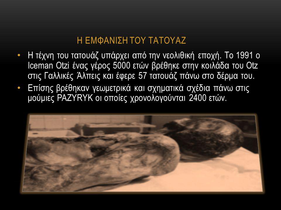 Η ΕΜΦΑΝΙΣΗ ΤΟΥ ΤΑΤΟΥΑΖ