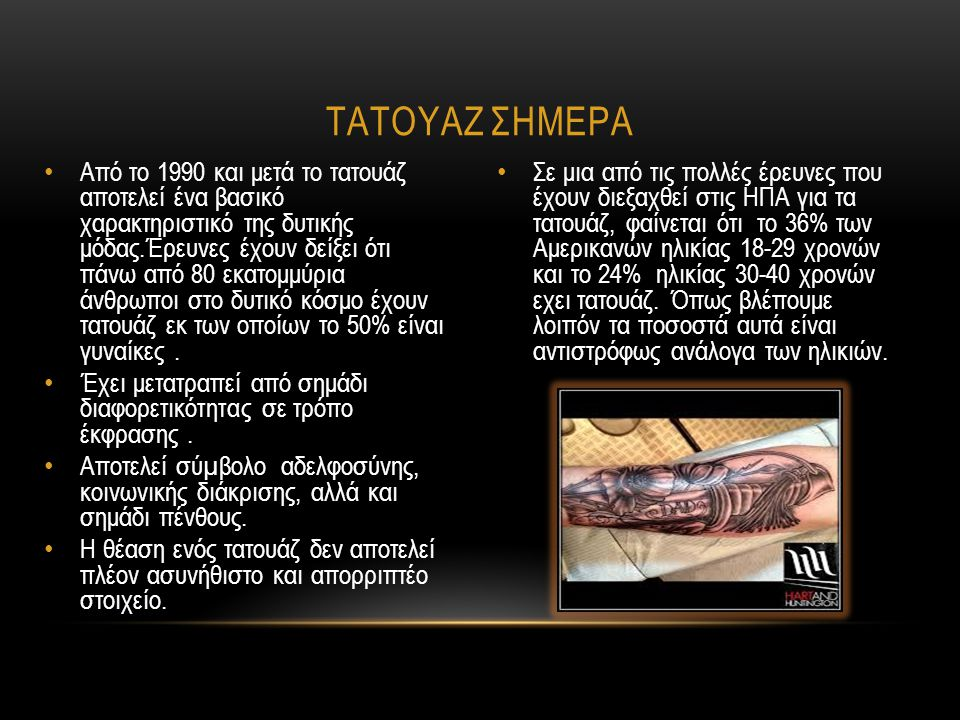 ΤΑΤΟΥΑΖ ΣΗΜΕΡΑ