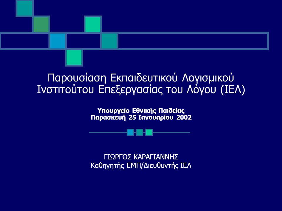 ΓΙΩΡΓΟΣ ΚΑΡΑΓΙΑΝΝΗΣ Καθηγητής ΕΜΠ/Διευθυντής ΙΕΛ