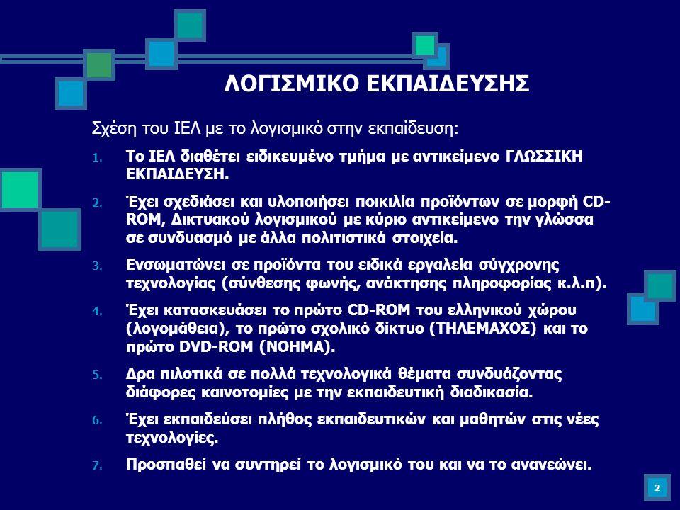 ΛΟΓΙΣΜΙΚΟ ΕΚΠΑΙΔΕΥΣΗΣ