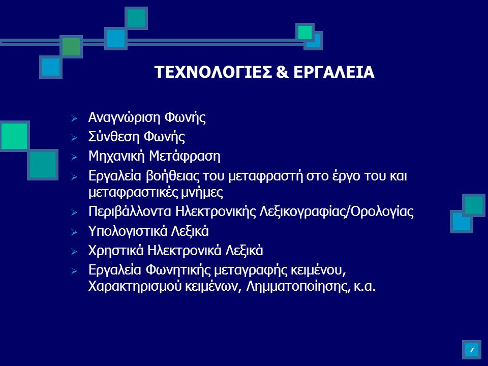 ΤΕΧΝΟΛΟΓΙΕΣ & ΕΡΓΑΛΕΙΑ