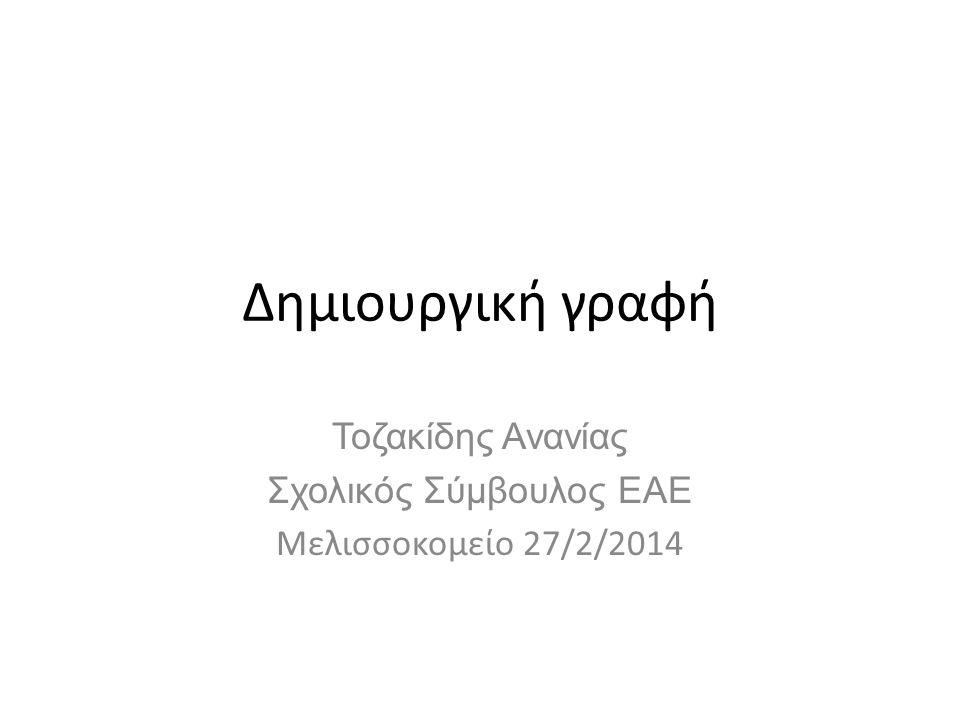 Τοζακίδης Ανανίας Σχολικός Σύμβουλος ΕΑΕ Μελισσοκομείο 27/2/2014