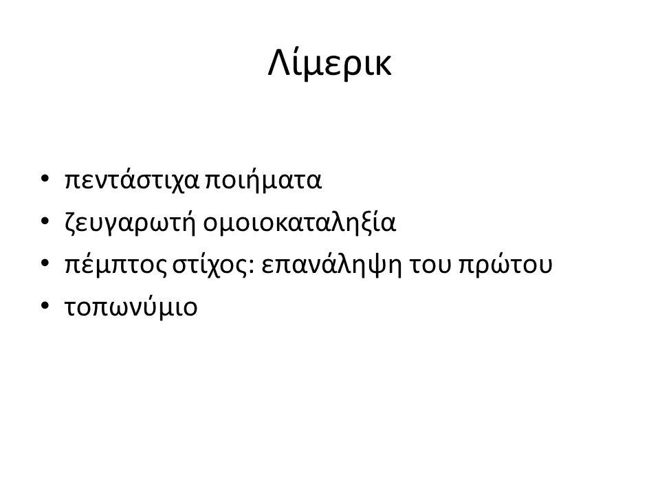 Λίμερικ πεντάστιχα ποιήματα ζευγαρωτή ομοιοκαταληξία