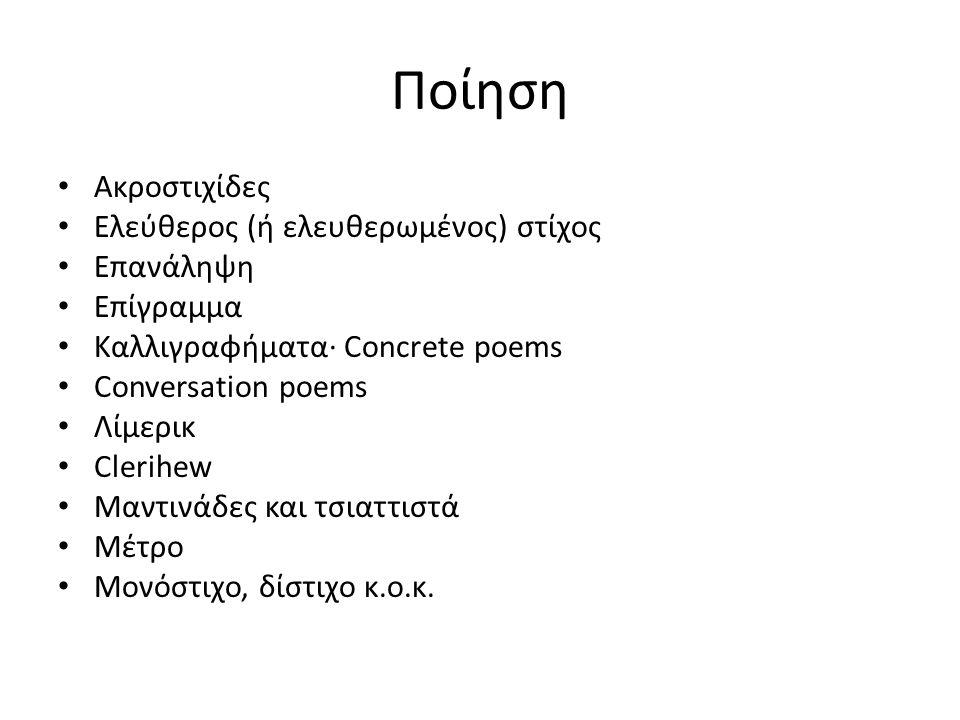 Ποίηση Ακροστιχίδες Ελεύθερος (ή ελευθερωμένος) στίχος Επανάληψη