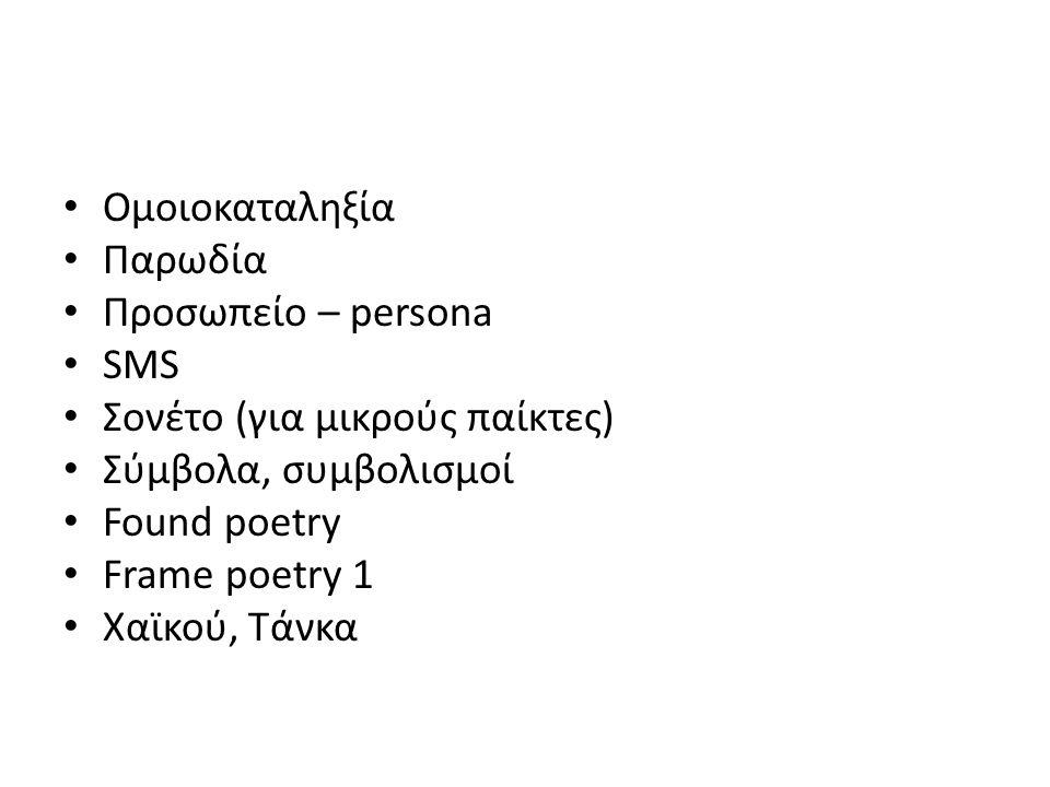 Ομοιοκαταληξία Παρωδία. Προσωπείο – persona. SMS. Σονέτο (για μικρούς παίκτες) Σύμβολα, συμβολισμοί.