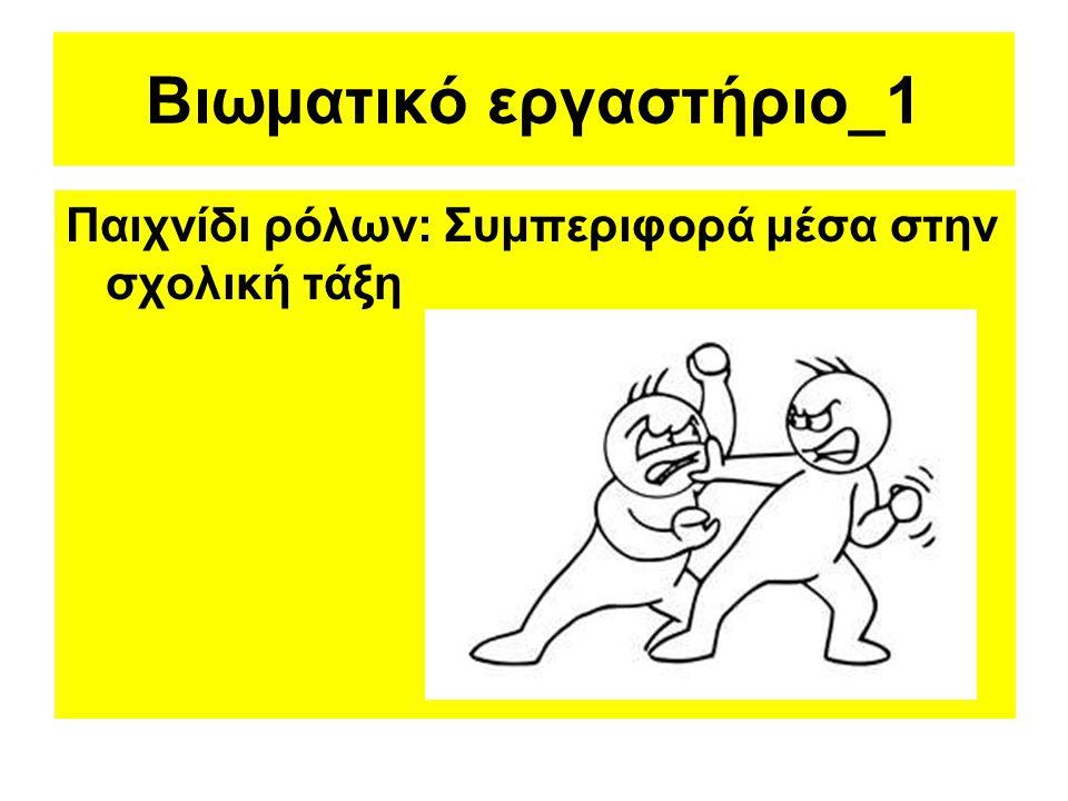 Βιωματικό εργαστήριο_1