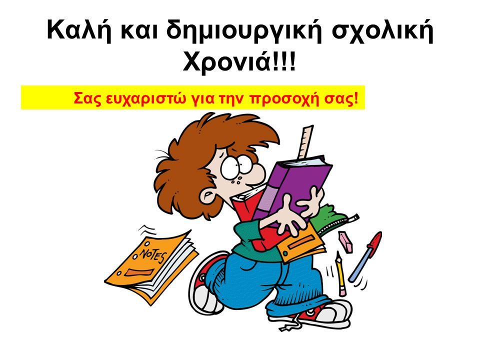 Καλή και δημιουργική σχολική Χρονιά!!!