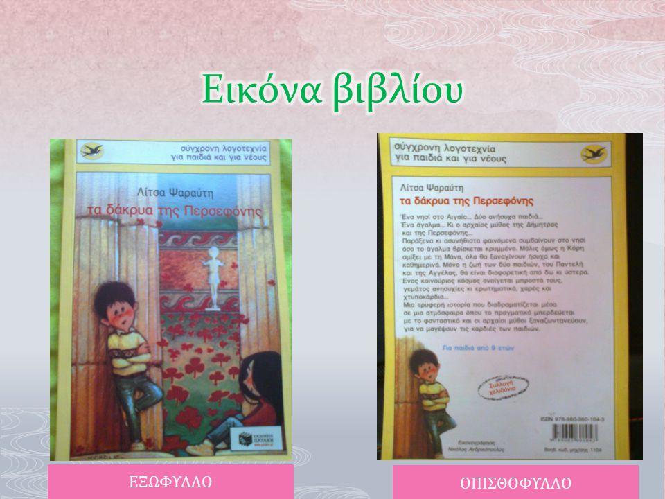 Εικόνα βιβλίου ΕΞΩΦΥΛΛΟ ΟΠΙΣΘΟΦΥΛΛΟ