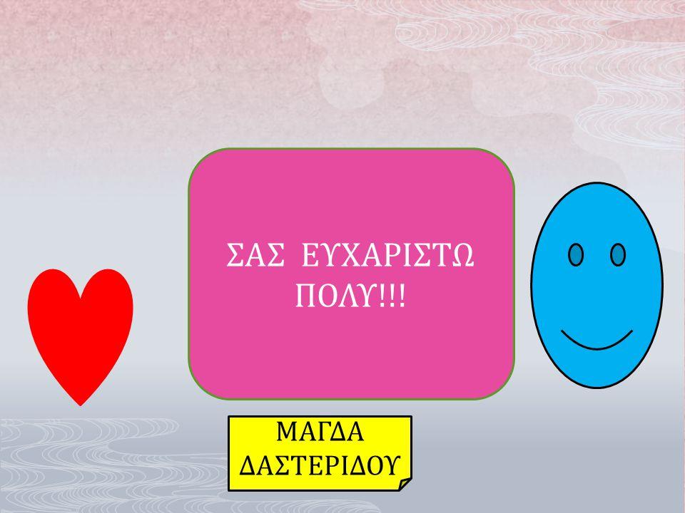ΣΑΣ ΕΥΧΑΡΙΣΤΩ ΠΟΛΥ!!! ΜΑΓΔΑ ΔΑΣΤΕΡΙΔΟΥ