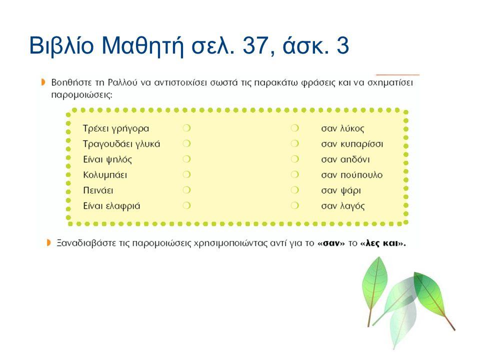 Βιβλίο Μαθητή σελ. 37, άσκ. 3