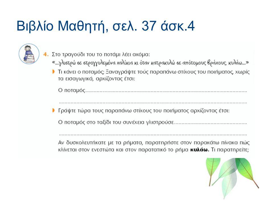Βιβλίο Μαθητή, σελ. 37 άσκ.4