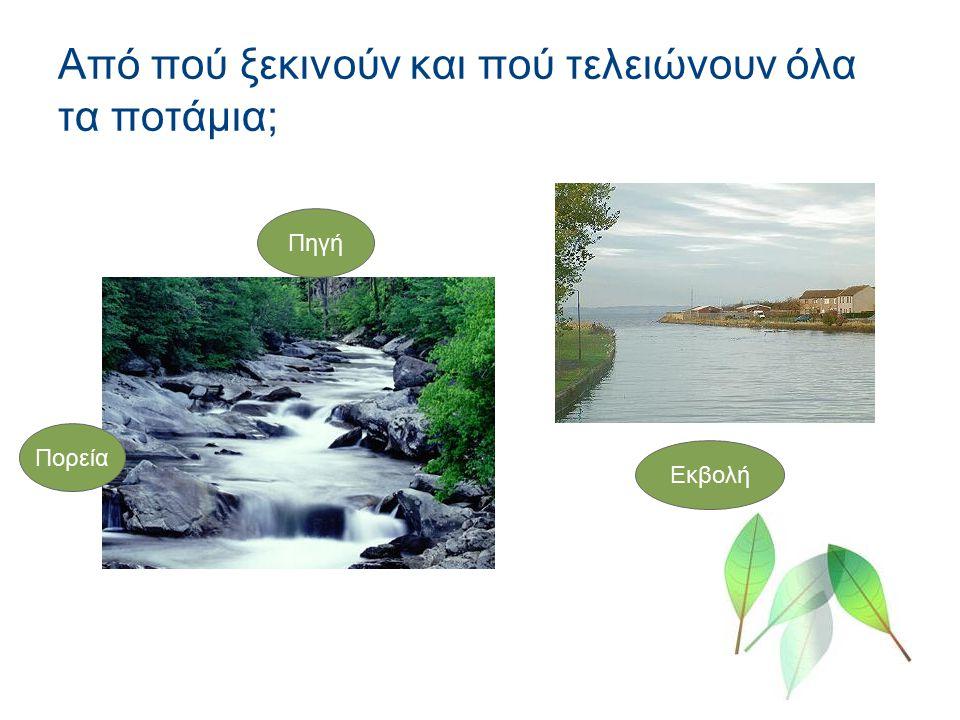 Από πού ξεκινούν και πού τελειώνουν όλα τα ποτάμια;