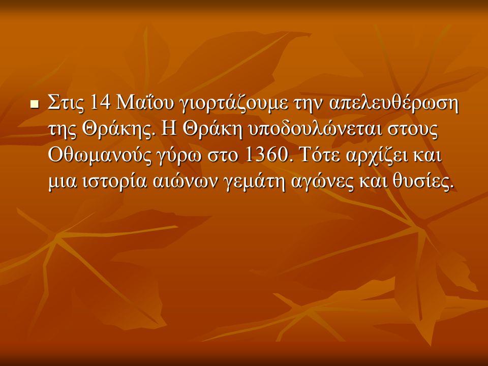 Στις 14 Μαΐου γιορτάζουμε την απελευθέρωση της Θράκης