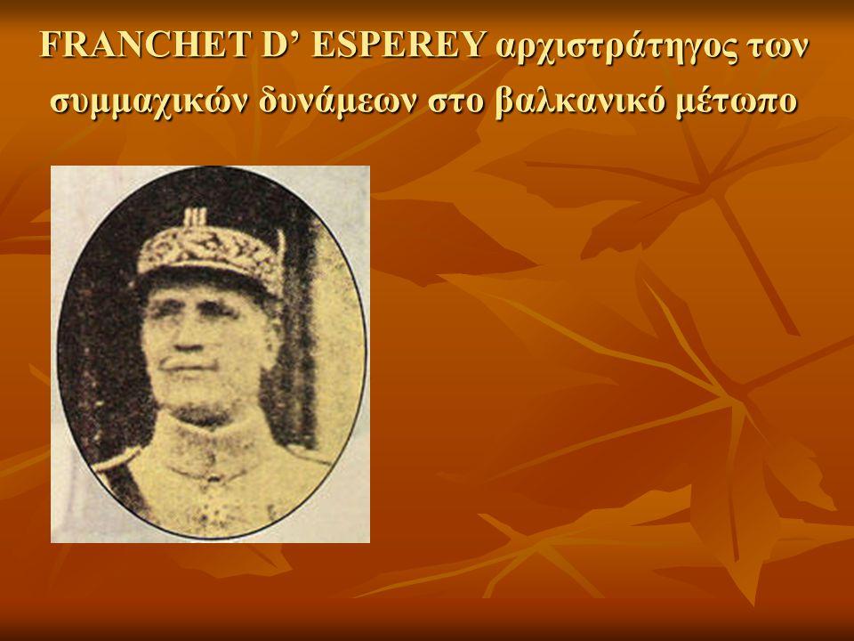 FRANCHET D' ESPEREY αρχιστράτηγος των συμμαχικών δυνάμεων στο βαλκανικό μέτωπο