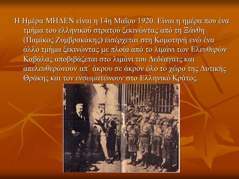 Η Ημέρα ΜΗΔΕΝ είναι η 14η Μαΐου 1920
