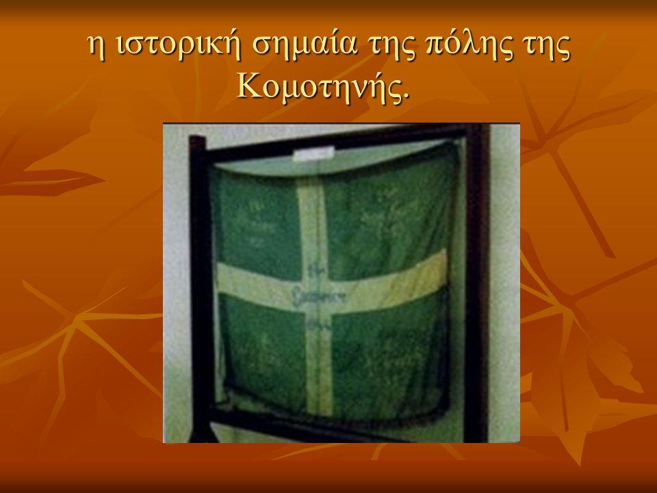η ιστορική σημαία της πόλης της Κομοτηνής.