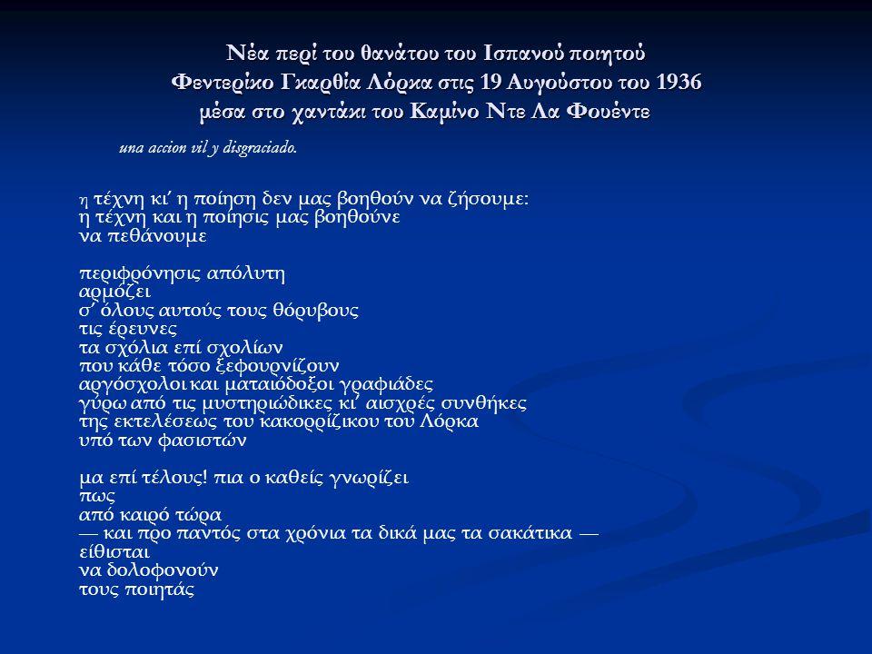 Nέα περί του θανάτου του Iσπανού ποιητού Φεντερίκο Γκαρθία Λόρκα στις 19 Aυγούστου του 1936 μέσα στο χαντάκι του Kαμίνο Nτε Λα Φουέντε