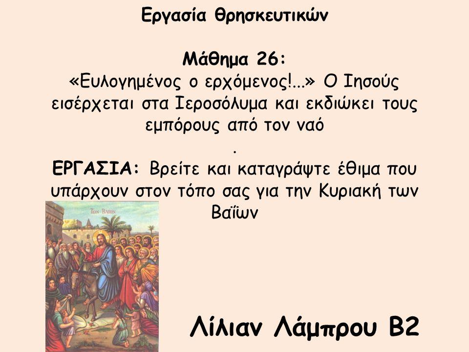 Εργασία θρησκευτικών Μάθημα 26: «Ευλογημένος ο ερχόμενος
