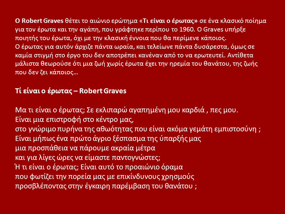 Τί είναι ο έρωτας – Robert Graves