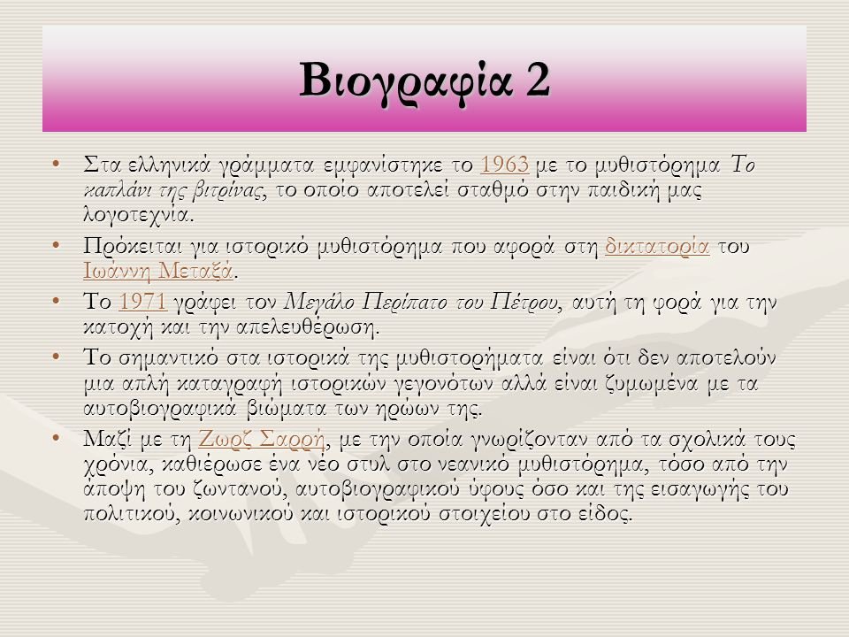 Βιογραφία 2