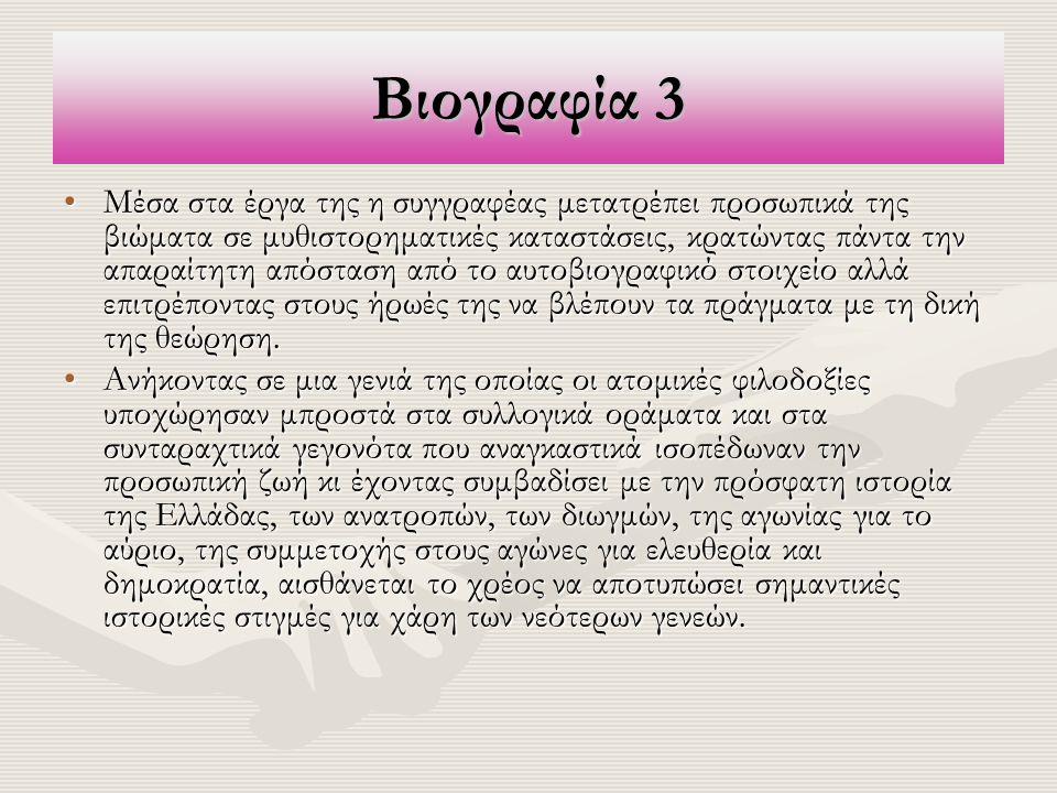 Βιογραφία 3