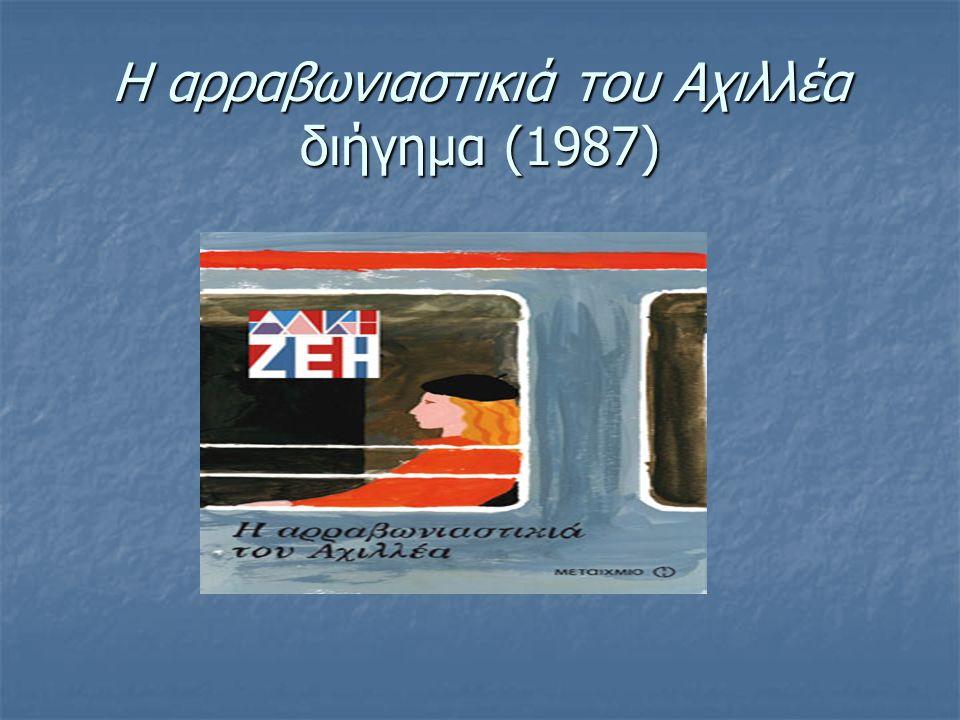 Η αρραβωνιαστικιά του Αχιλλέα διήγημα (1987)