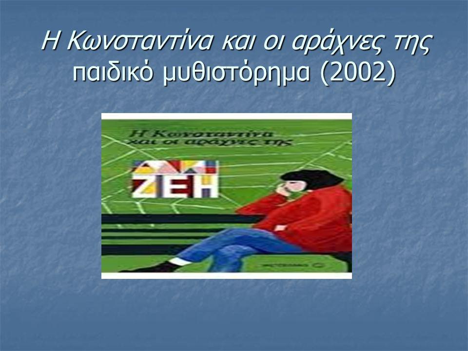 Η Κωνσταντίνα και οι αράχνες της παιδικό μυθιστόρημα (2002)