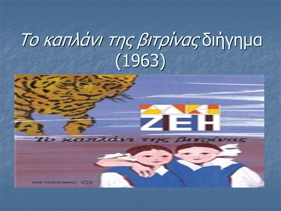 Το καπλάνι της βιτρίνας διήγημα (1963)