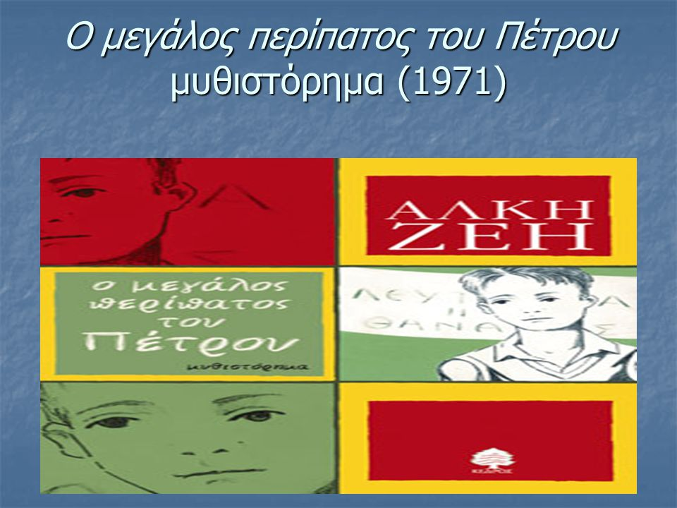 Ο μεγάλος περίπατος του Πέτρου μυθιστόρημα (1971)