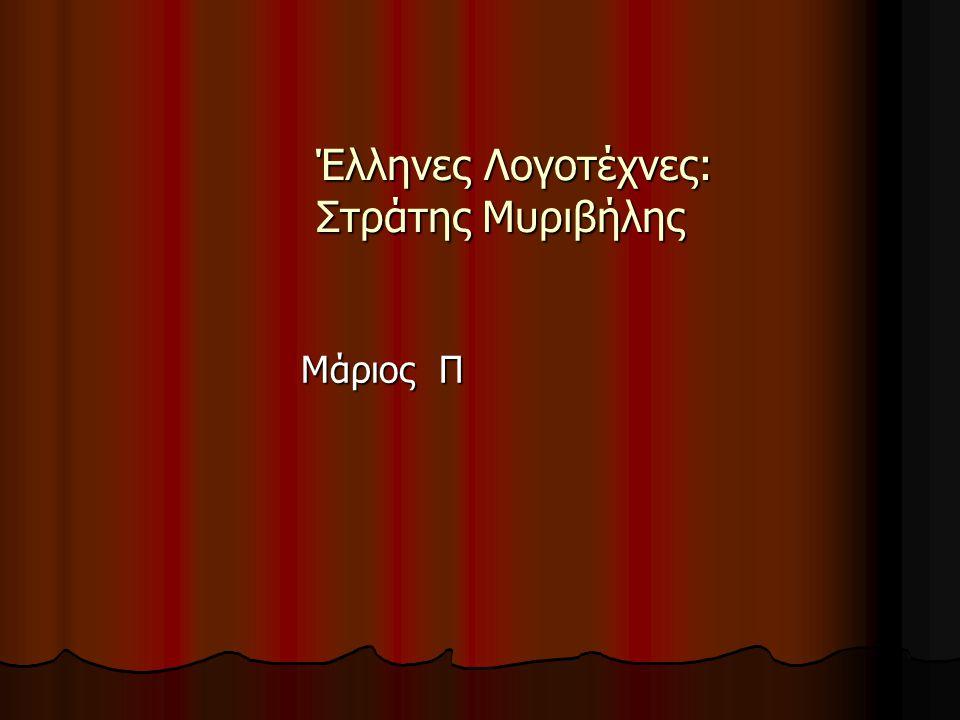 Έλληνες Λογοτέχνες: Στράτης Μυριβήλης