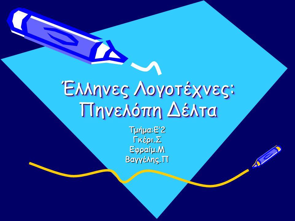 Έλληνες Λογοτέχνες: Πηνελόπη Δέλτα