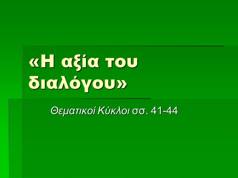 «Η αξία του διαλόγου» Θεματικοί Κύκλοι σσ. 41-44