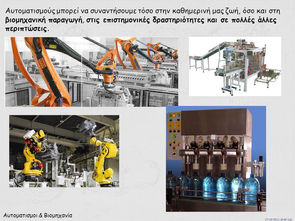 Αυτοματισμοι & Βιομηχανία