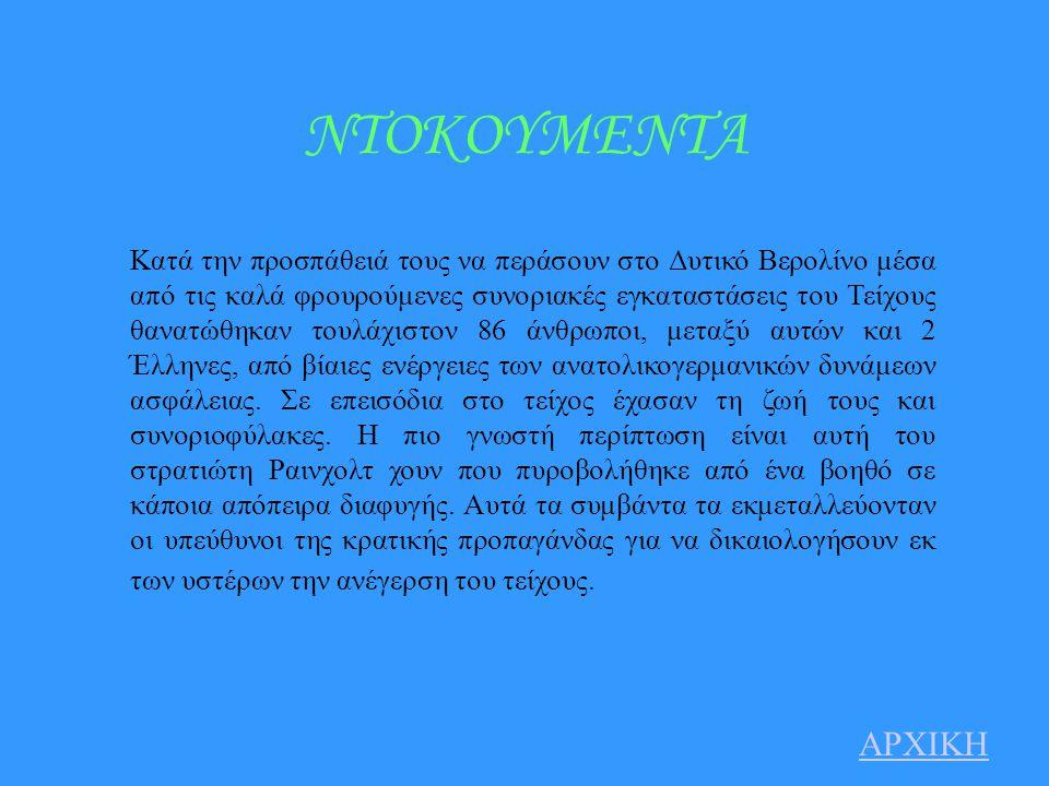 ΝΤΟΚΟΥΜΕΝΤΑ