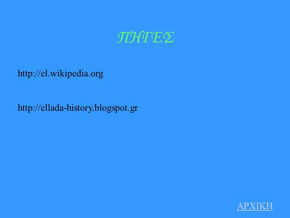 ΠΗΓΕΣ http://el.wikipedia.org http://ellada-history.blogspot.gr ΑΡΧΙΚΗ
