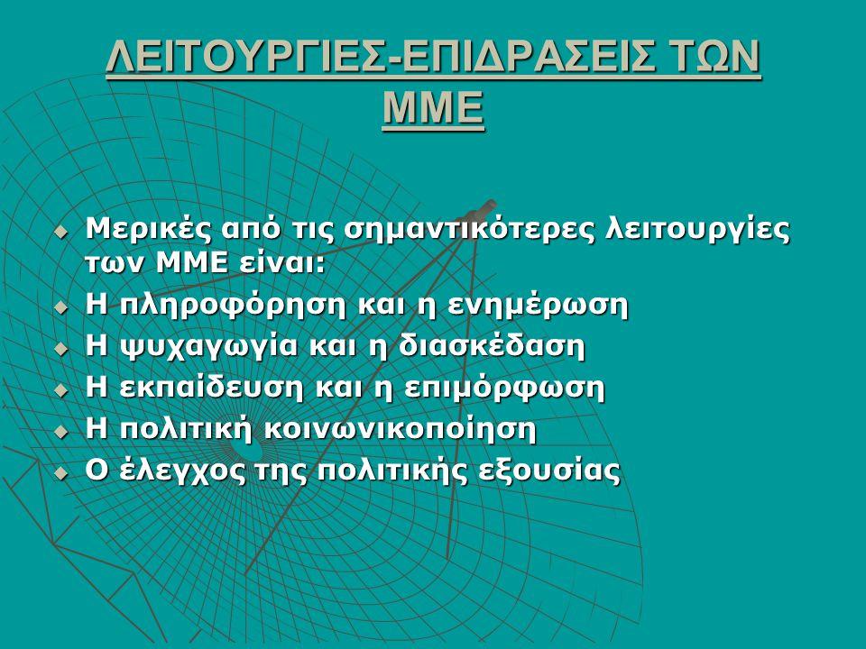 ΛΕΙΤΟΥΡΓΙΕΣ-ΕΠΙΔΡΑΣΕΙΣ ΤΩΝ ΜΜΕ