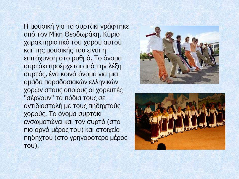 Η μουσική για το συρτάκι γράφτηκε από τον Μίκη Θεοδωράκη