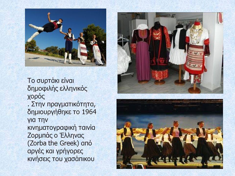 Το συρτάκι είναι δημοφιλής ελληνικός χορός