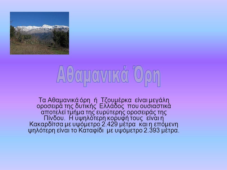 Αθαμανικά Όρη