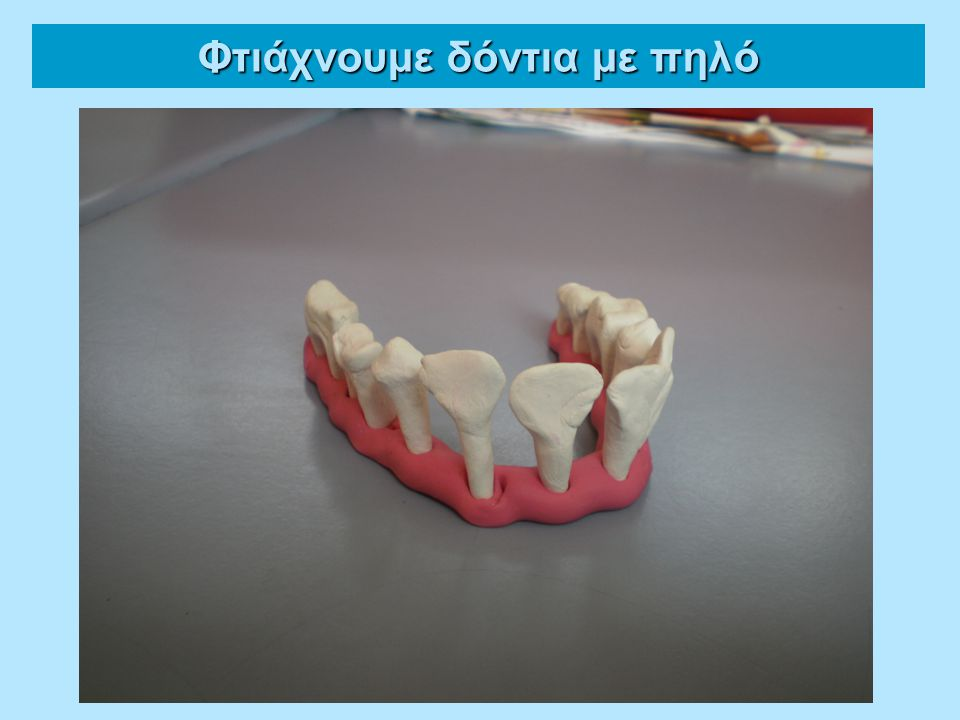 Φτιάχνουμε δόντια με πηλό