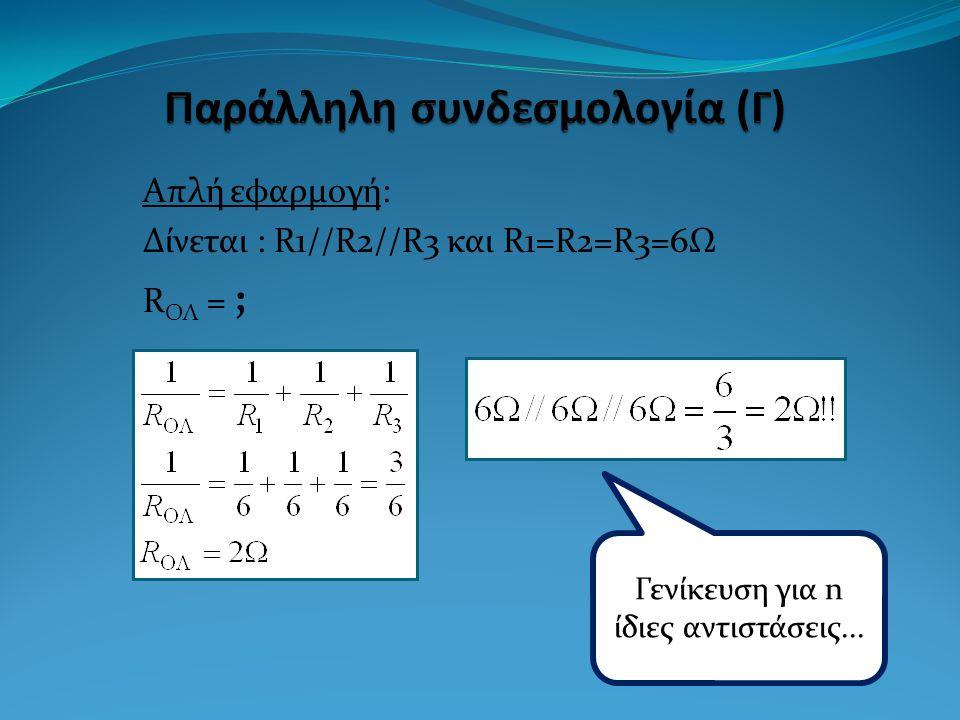 Παράλληλη συνδεσμολογία (Γ)