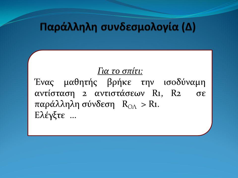 Παράλληλη συνδεσμολογία (Δ)