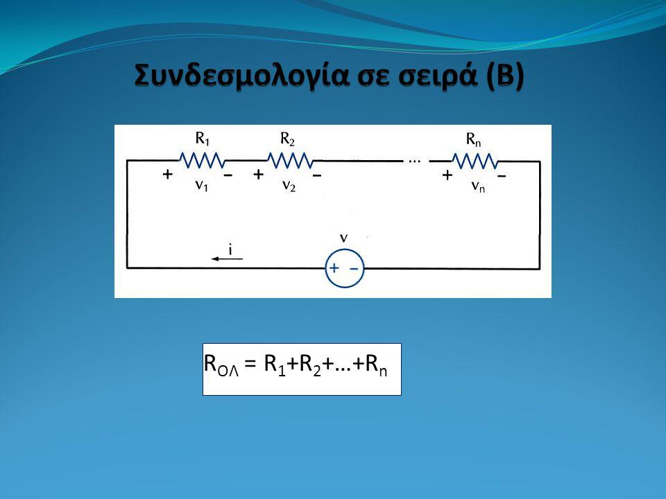 Συνδεσμολογία σε σειρά (B)