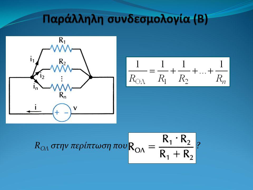 Παράλληλη συνδεσμολογία (Β)