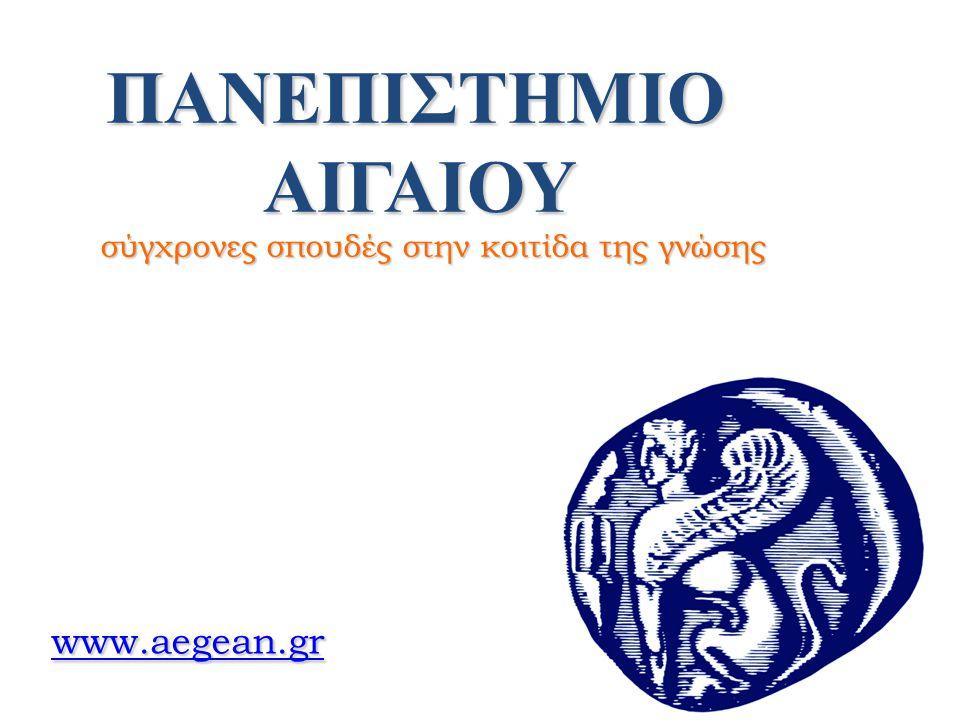 ΠΑΝΕΠΙΣΤΗΜΙΟ ΑΙΓΑΙΟΥ www.aegean.gr
